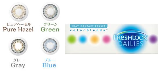 カラー1day